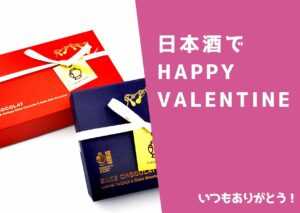 valentine with sake choco